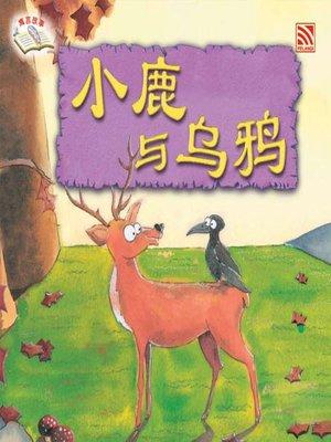 cover image of Xiao Lu Yu Wu Ya