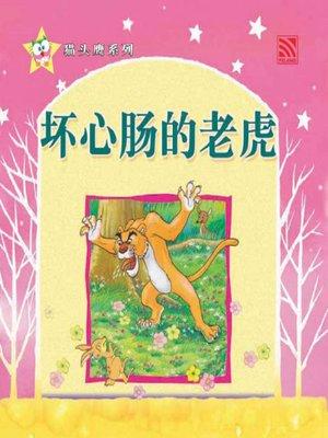 cover image of Huai Xin Chang De Lao Hu