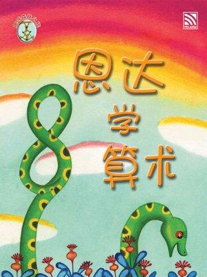 cover image of En Da Xue Suan Shu