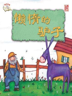 cover image of Lan Duo De Lu Zi