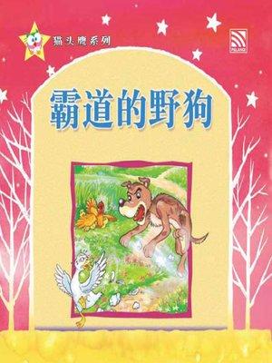 cover image of Ba Dao De Ye Gou