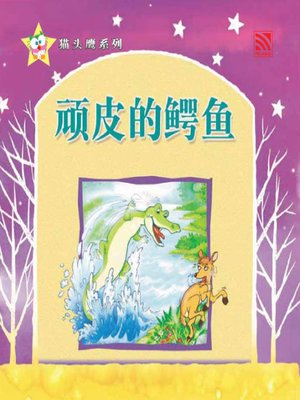 cover image of Wan Pi De E Yu