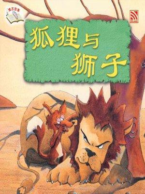 cover image of Hu Li Yu Shi Zi