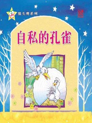 cover image of Zi Si De Kong Que