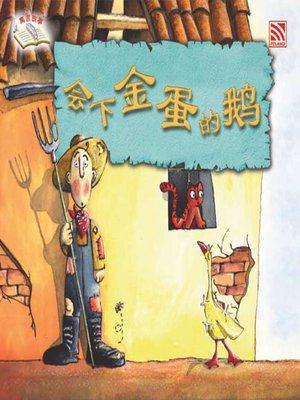 cover image of Hui Xia Jin Dan De E