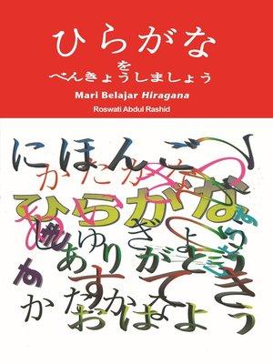 cover image of Mari Belajar Hiragana