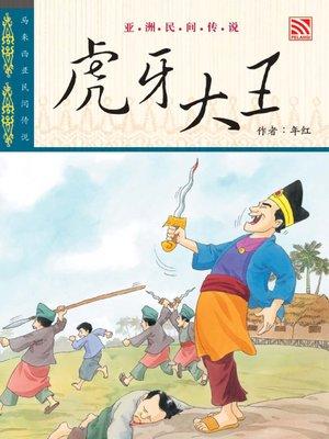 cover image of Hu Ya Da Wang