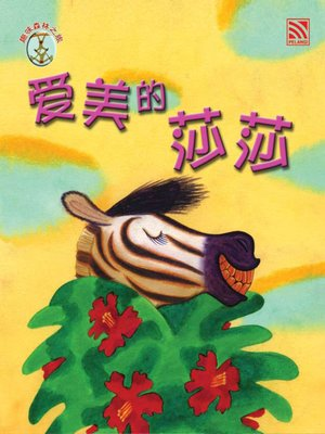 cover image of Ai Mei De Sha Sha
