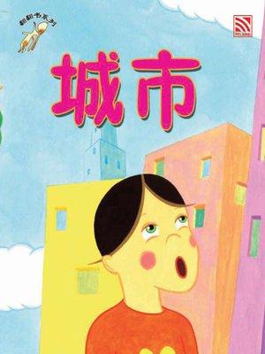 cover image of Cheng Shi, Xiang Cun