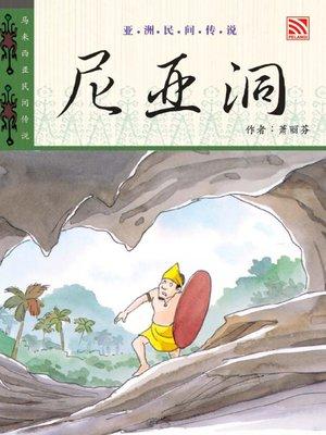 cover image of Ni Ya Tong