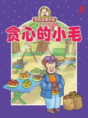 cover image of Tan Xin De Xiao Mao