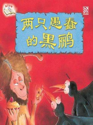 cover image of Liang Zhi Yu Chun De Hei Li