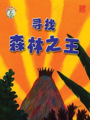 cover image of Xun Zhao Sen Lin Zhi Wang