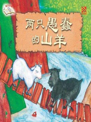 cover image of Liang Zhi Yu Chun De Shan Yang