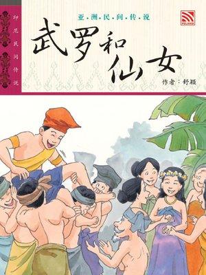 cover image of Wu Luo He Xian Nv