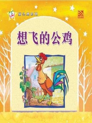 cover image of Xiang Fei De Gong Ji