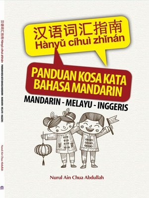 cover image of Panduan Kosa Kata Bahasa Mandarin