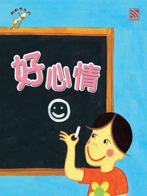 cover image of Hao Xin Qing, Huai Xin Qing