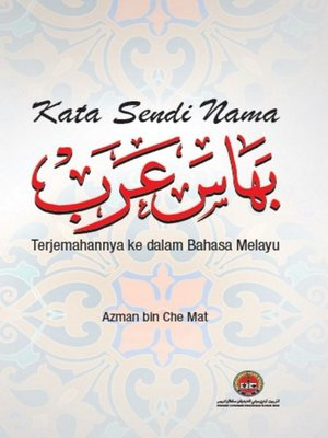 cover image of Kata Sendi Nama Bahasa Arab Terjemahannya ke dalam Bahasa Melayu