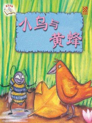 cover image of Xiao Niao Yu Huang Feng