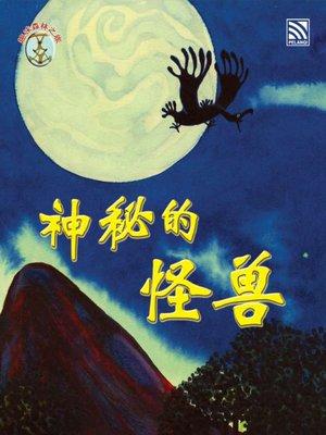 cover image of Shen Mi De Guai Shou