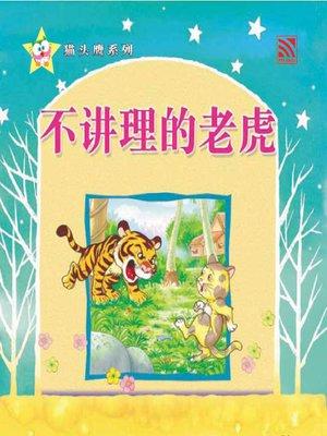 cover image of Bu Jiang Li De Lao Hu