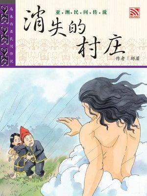 cover image of Xiao Shi De Cun Zhuang