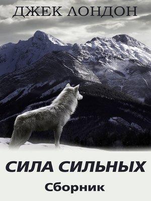 cover image of Сила сильных. Сборник рассказов