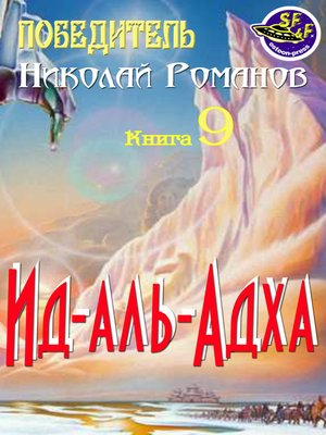 cover image of Ид-аль-Адха
