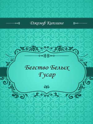 cover image of Бегство Белых Гусар