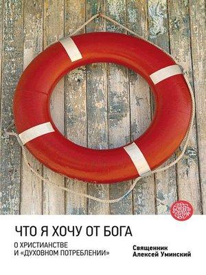 cover image of Что я хочу от Бога. О христианстве и «духовном потреблении».