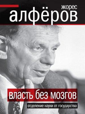 cover image of Власть без мозгов. Отделение науки от государства