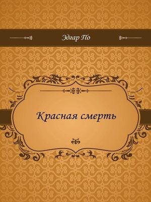 cover image of Красная смерть