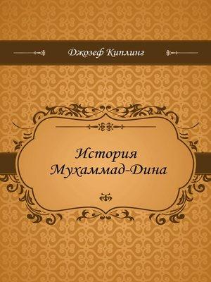 cover image of История Мухаммад-Дина