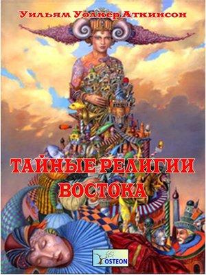 cover image of Тайные религии Востока