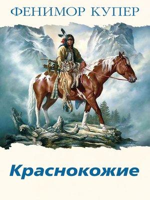 cover image of Краснокожие