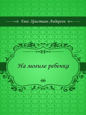 cover image of На могиле ребенка