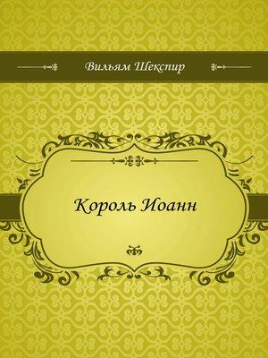 cover image of Король Иоанн