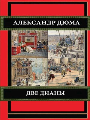 cover image of Две Дианы