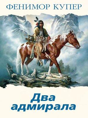 cover image of Два адмирала