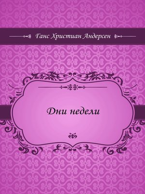 cover image of Дни недели