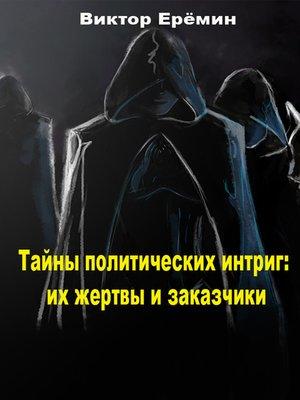 cover image of Тайны политических интриг: их жертвы и заказчики