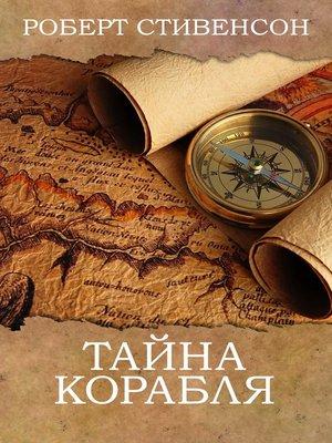 cover image of Тайна корабля