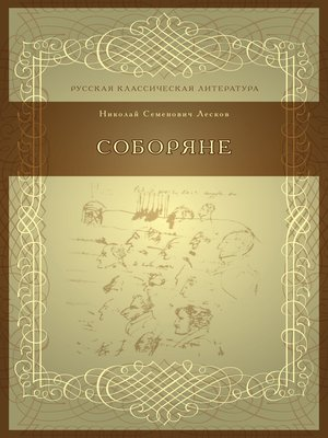 cover image of Соборяне