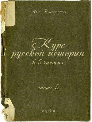 cover image of Курс русской истории в 5 частях. Часть 5