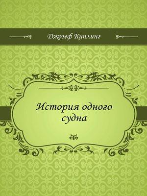 cover image of История одного судна
