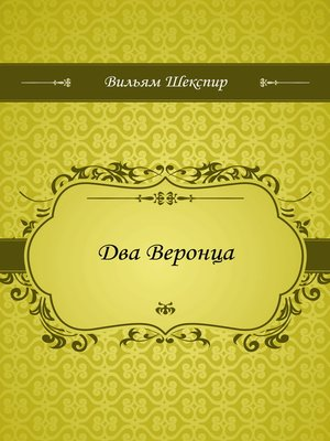 cover image of Два Веронца