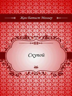 cover image of Скупой