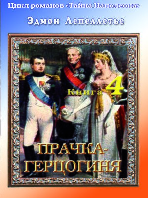 cover image of «Тайна Наполеона»