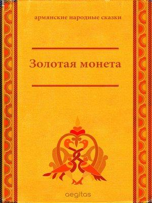 cover image of Золотая монета